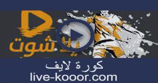 يلا شوت توداي yalla shoot today بث مباشر مباريات اليوم