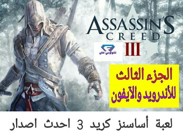 تحميل لعبة assassin's creed 3 احدث اصدار للاندرويد والايفون برابط مباشر