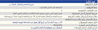 اعلان عن مسابقات توظيف ولاية  الجزائــــر  الخاصة بالوظيف العمومي  23  مسابقة توظيف 46 منصب عمل