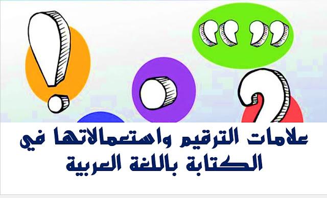 علامات الترقيم واستعمالاتها في الكتابة باللغة العربية