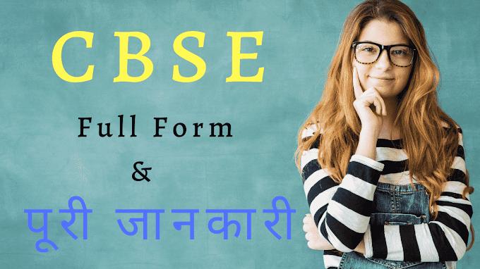 What is CBSE Full Form? What is CBSE - CBSE क्या हैं? पूरी जानकारी?