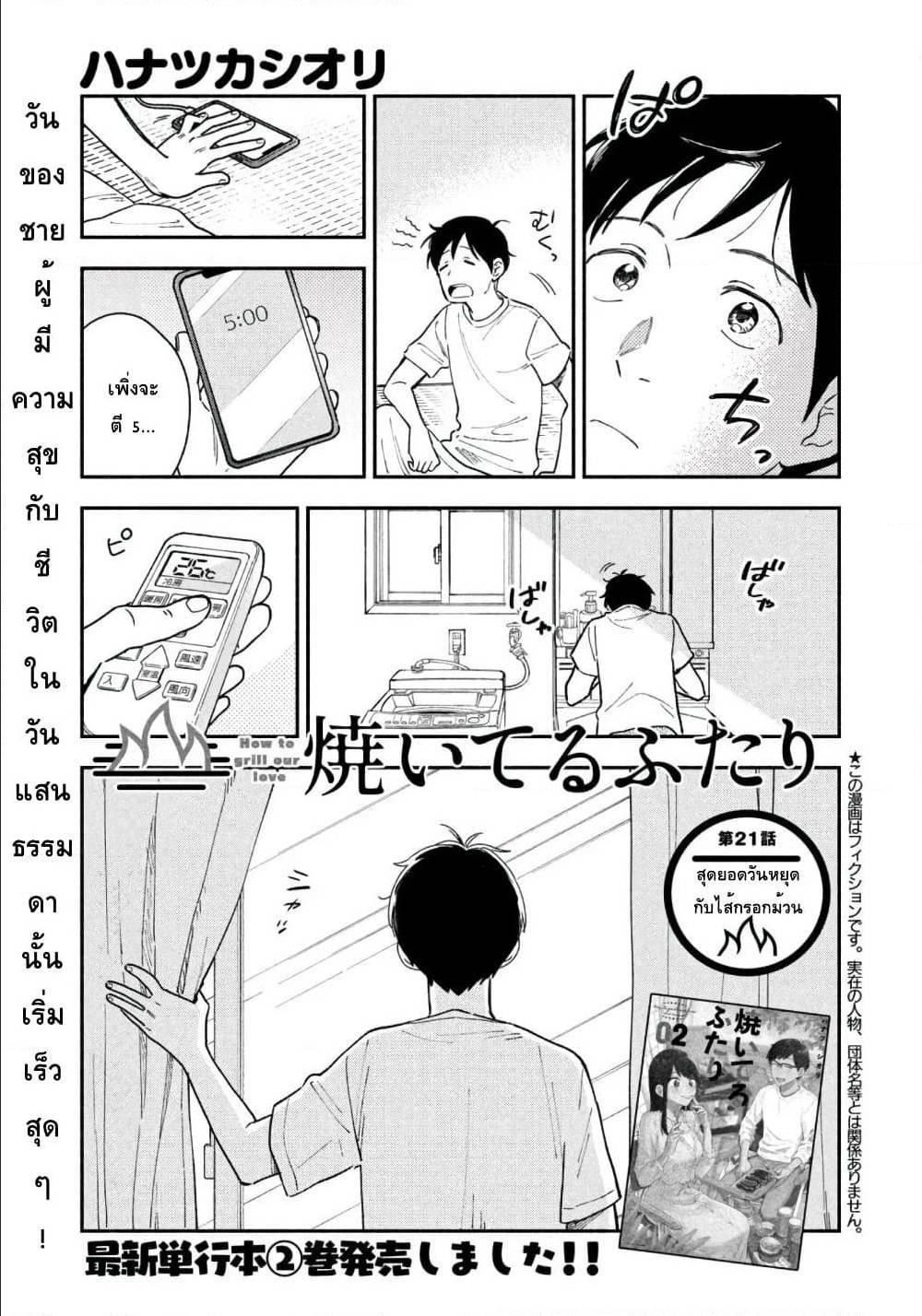 Yaiteru Futari-ตอนที่ 21