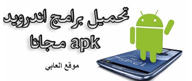 تحميل برامج اندرويد apk كاملة 2018 برابط مباشر بصيغة apk مجانا Download Android programs