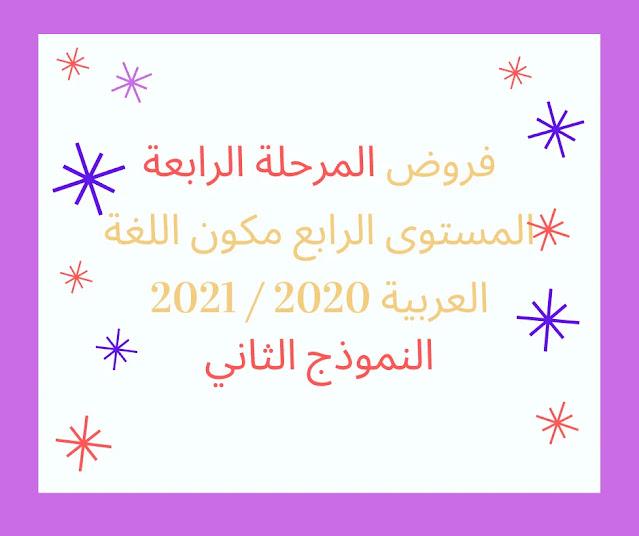 فروض المرحلة الرابعة المستوى الرابع مكون اللغة العربية 2020 / 2021 النموذج الثاني