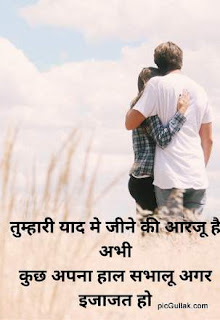 Jine-ki-aarju -Romantic-shayari-in-hindi