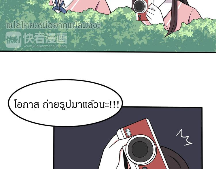 IF Future - หน้า 63
