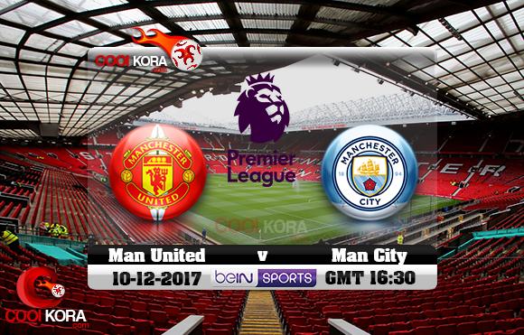 مشاهدة مباراة مانشستر يونايتد ومانشستر سيتي اليوم 10-12-2017 في الدوري الإنجليزي