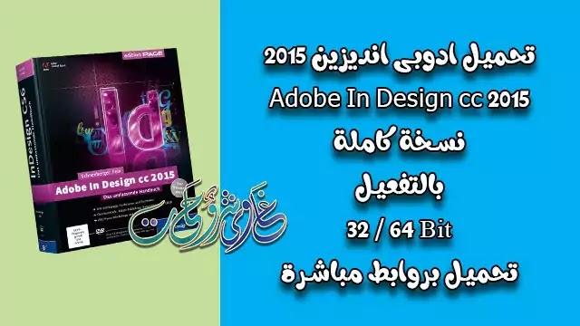 تحميل برنامج Adobe In Design cc 2015 v11.3 free download بالتفعيل مدى الحياة.
