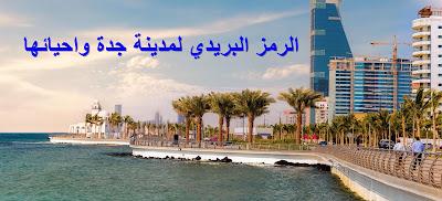 الرمز البريدي لمدينة جدة واحيائها