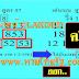 มาแล้ว...เลขเด็ดงวดนี้ 3ตัวตรงๆ หวยซอง เด่นบนไก่มันเทพ งวดวันที่ 16/2/61