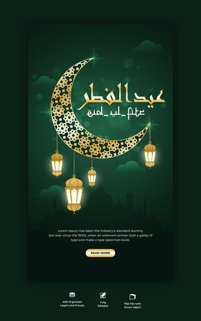 Eid Ul Fitr Instagram Facebook Story PSD Template