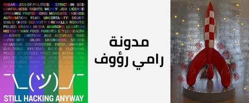 مدونة رامي رؤوف