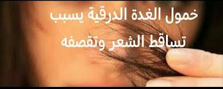 خمول الغدة الدرقية يسبب تساقط الشعر