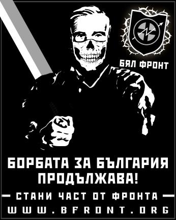 Присъединете се към Белия фронт