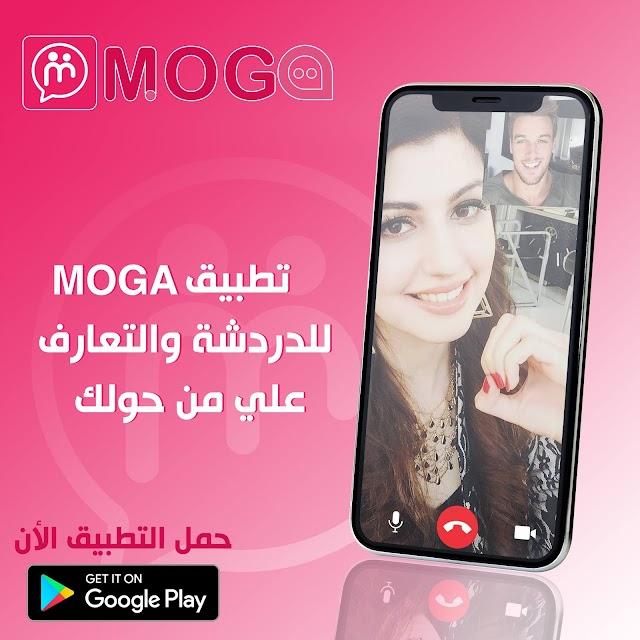 تطبيق موجا MOGA دردشه عشوائيه عربية