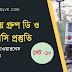 Railway Group D Practice Set Bengali 2019 | RRB NTPC GK Practice Set - 10