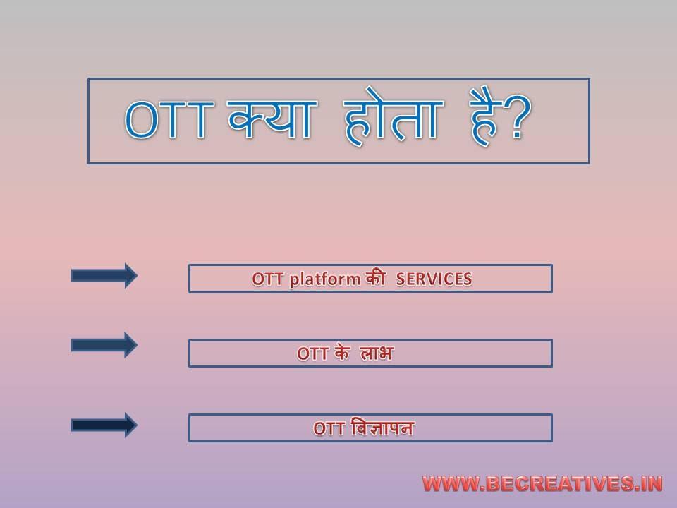 ott kya hai,ott meaning in hindi,ott platform kya hai,ott platform kya hota hai,ott in hindi,ott platform in hindi,ott platform meaning in hindi,
