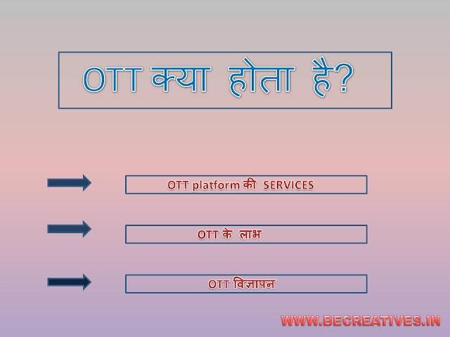 OTT platform क्या होता है - OTT meaning in Hindi/OTT full Form