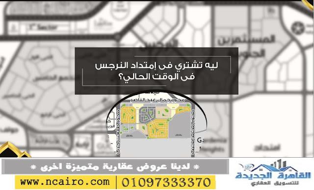 كل ما تحتاج ان تعرفة عن اراضى امتداد النرجس التجمع القاهرة الجديدة,الاسعار,طريقة السداد,الشروط البنائية Extension of Narges New Cairo