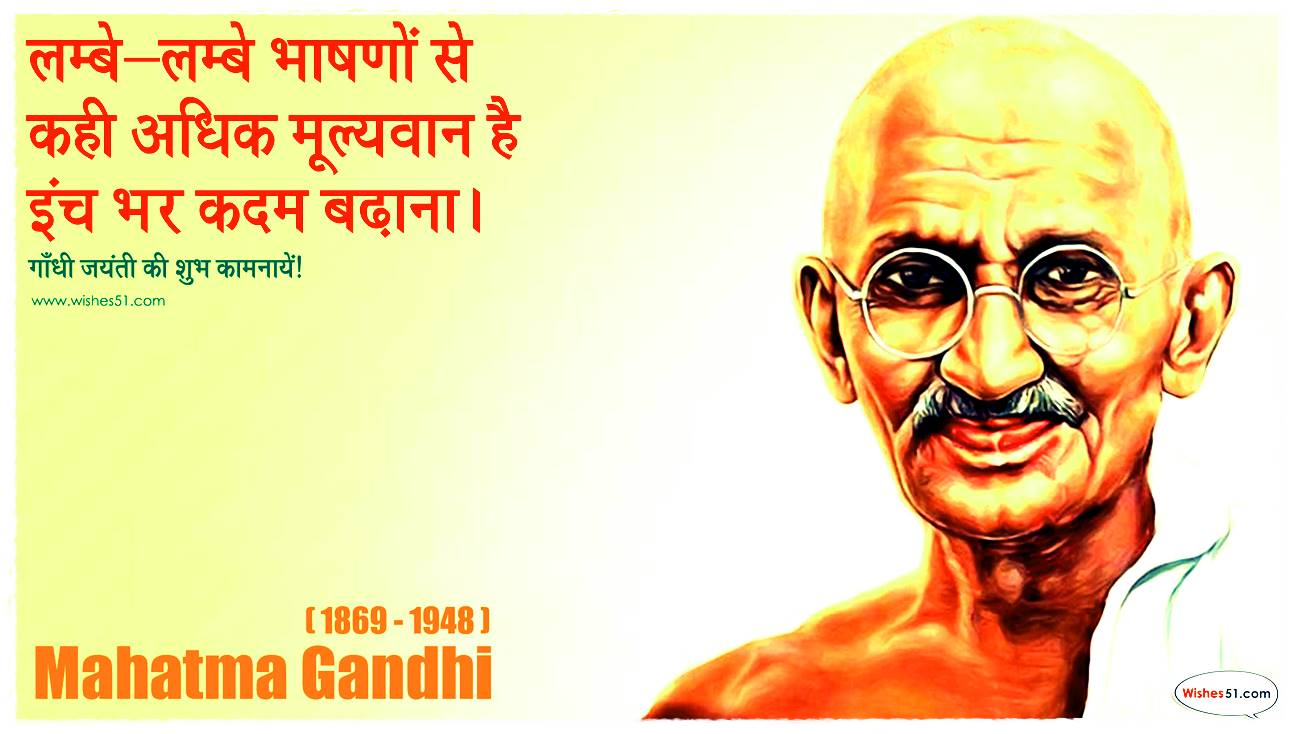 Happy Mahatma Gandhi Jayanti Wishes Quotes & Whatsapp ...