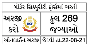 BSF GD (Constable) Recruitment Notification for 269 Vacancies @rectt.bsf.gov.in