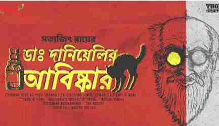 Professor Shonku | Dr Danieli-r Abishkar by Satyajit Ray - Sunday Suspense MP3 Download