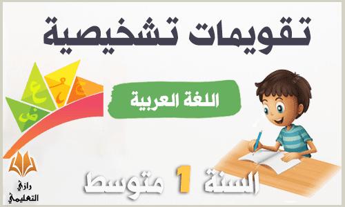 تقويمات في اللغة العربية للسنة الأولى متوسط