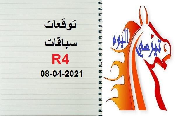 توقعات R4 الخميس 08 أبريل 2021