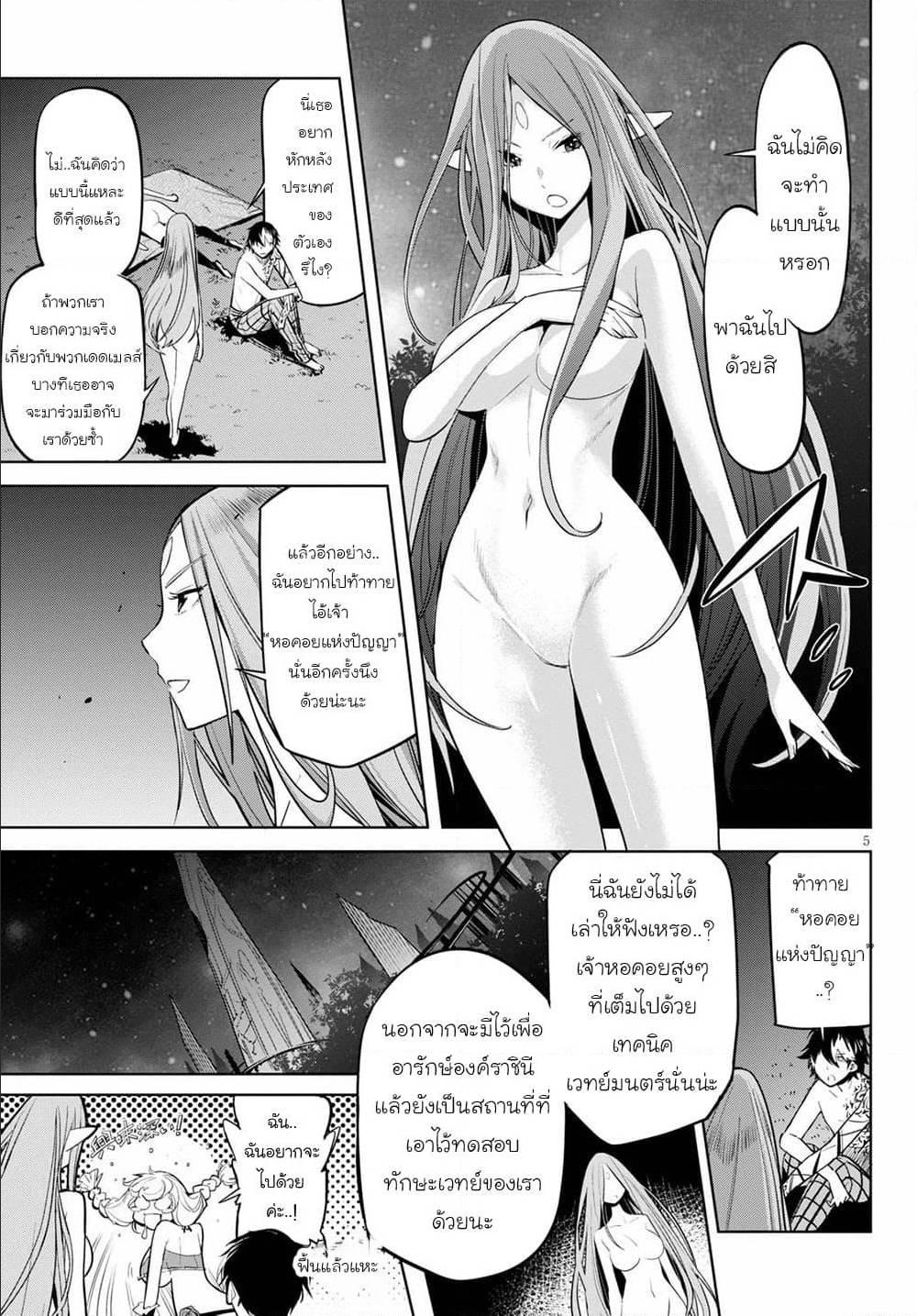อ่านการ์ตูน Game obu Familia - Family Senki ตอนที่ 27 หน้าที่ 6