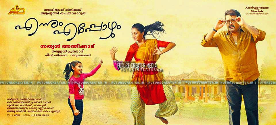Ennum Eppozhum Review, FDFS Review, Theater List, Box Office Collection