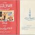 [Download PDF] Akhlaqul Lil Banin Jilid 1 & 2 + Makna Gandul + Terjemah