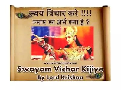 Swayam Vichar Kijiye | Krishna Updesh