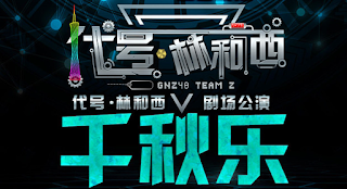Team Z Daihao Linhexi senshuuraku performance GNZ48.png