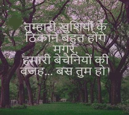 bold shayari in hindi