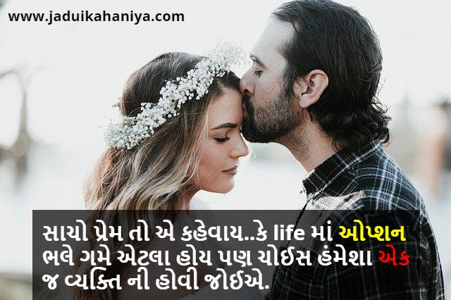 gujarati love shayari photo download