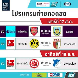 pptv tv hd tidak menanyangkan seri a dan la liga minggu pertama