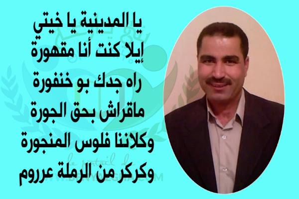 """قصيدة """"يا المدينية يا خيتي"""" - عمر الكرمي"""