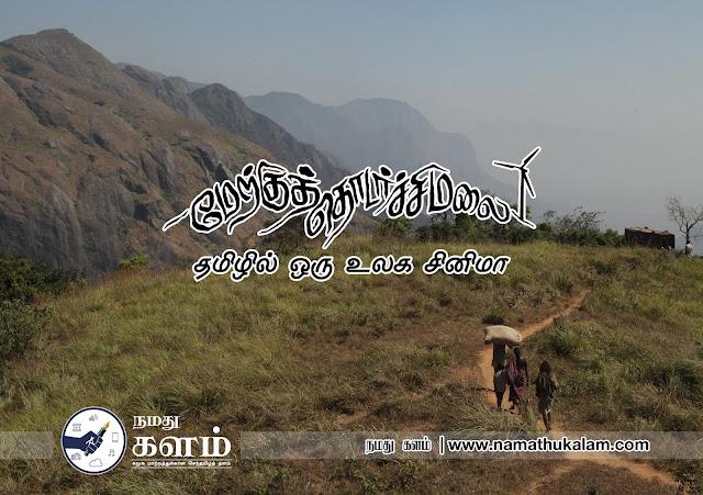 Merku Thodarchi Malai - A World Class film in Tamil Cinema
