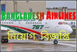 Bangladesh Airlines ১৩৭ জনের নিয়োগ বিজ্ঞপ্তি