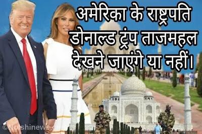 अमेरिका के राष्ट्रपति डोनाल्ड ट्रंप ताजमहल देखने जाएंगे या नहीं