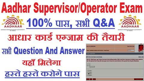 aadhar exam question and answer in hindi