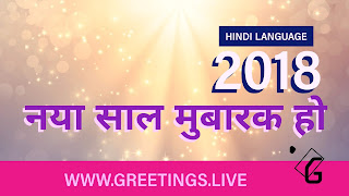 Hindi New Year greetings 2018