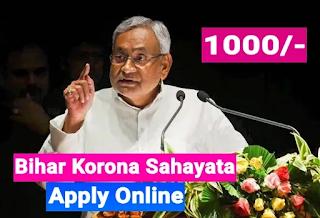 Bihar Corona Sahayata Yojana | Apply Online बिहार कोरोना सहायता योजना App [Download] &