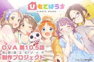 تقرير أوفا منزل هيموتي Himote House: Dai Panic! Minna de Gokuburi Taiji