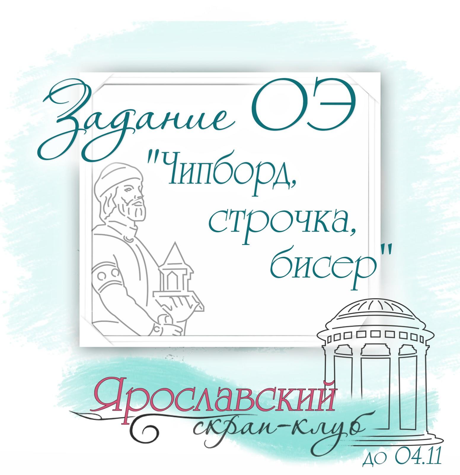 """ОЭ """"Чипборд, строчка, бисер"""" до 04.11.2018"""