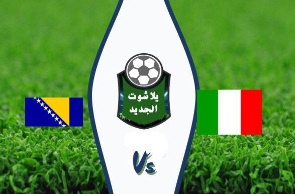 نتيجة مباراة ايطاليا والبوسنة والهرسك اليوم 4 / سبتمبر / 2020  دوري الأمم الأوروبية