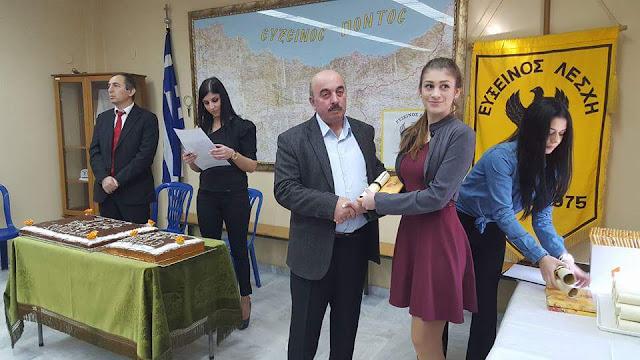 Κόβει την Βασιλόπιτα και βραβεύει τους μαθητές η Εύξεινος Λέσχης Φιλώτα