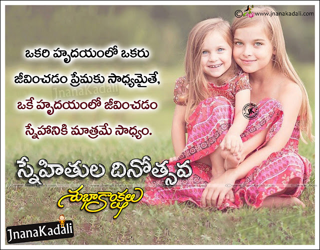 Here is latest telugu quotes about friendship and love,Friendship day quotes in telugu,best telugu friendship day quotes,Best friendship quotes for friendship day in telugu,Nice top friendship day quotes in telugu,Best telugu inspirational quotes about love and friendship,best inspirational quotes for friendship and love,Top Trending friendship quotes in telugu,Online telugu friendship quotes, Online telugu love quotes,Best Telugu New Love Quotes Wallpapers,Best Telugu Love Quotes Photos,Nice Telugu Love Poems Online
