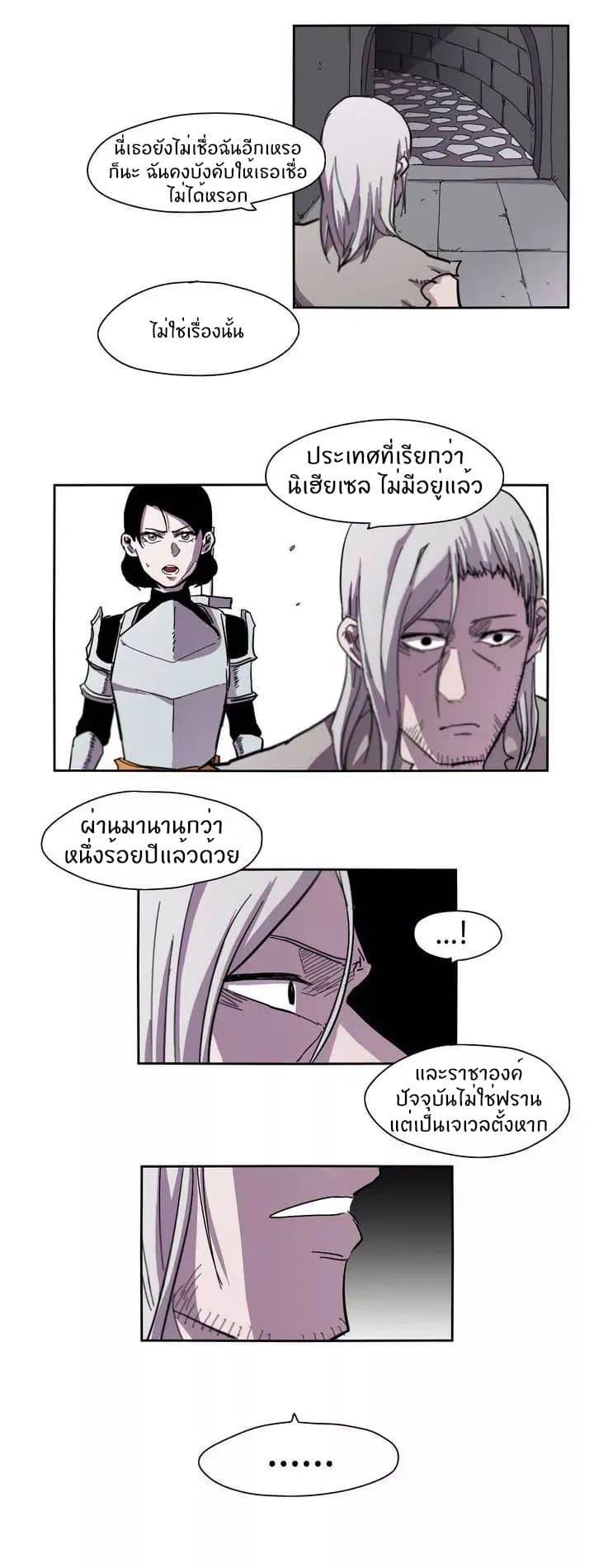 Epic of Gilgamesh - หน้า 17