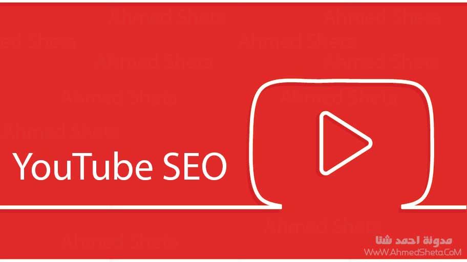 مجاناً: كورس سيو اليوتيوب وتصدر نتائج البحث للمبتدئين خطوة بخطوة
